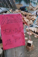 nasuna2.JPG