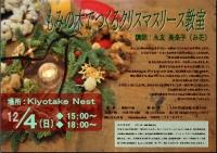 クリスマス2011.JPG